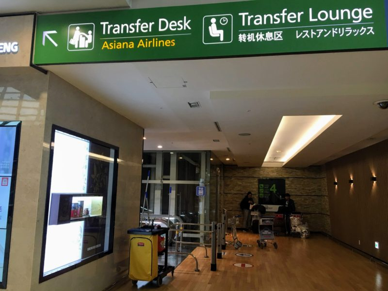 韓国仁川空港の無料仮眠スペースへの行き方