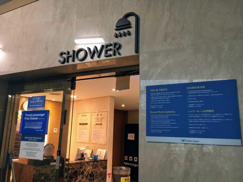 韓国仁川空港の無料シャワー室