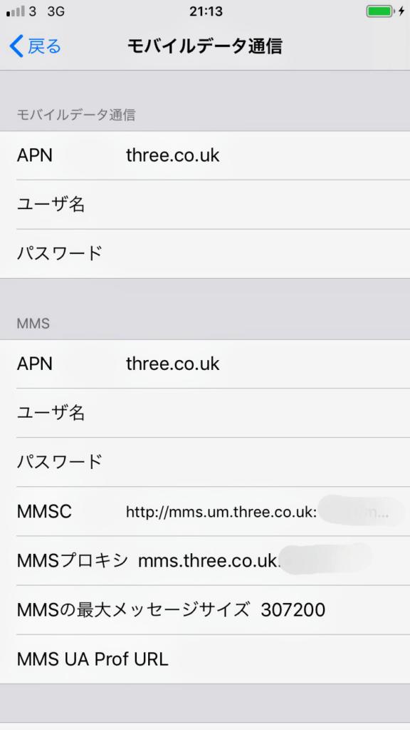 ThreeのSIMカードAPN設定