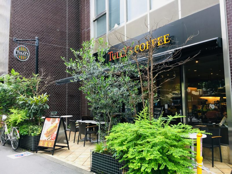 タリーズコーヒー 大塚店(Tully's Coffee)