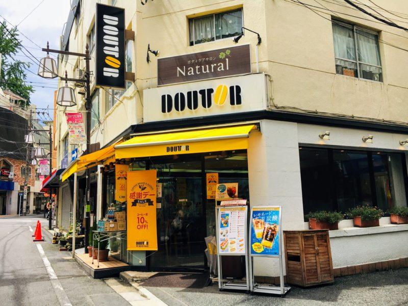 ドトール コーヒーショップ 大塚南口店(DOUTOR)