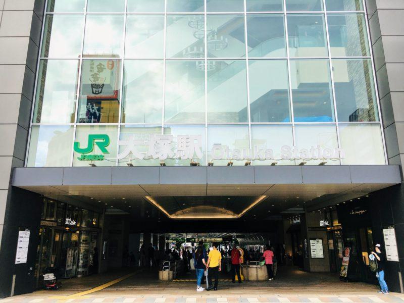 大塚駅(otsuka station)南口(south exit)