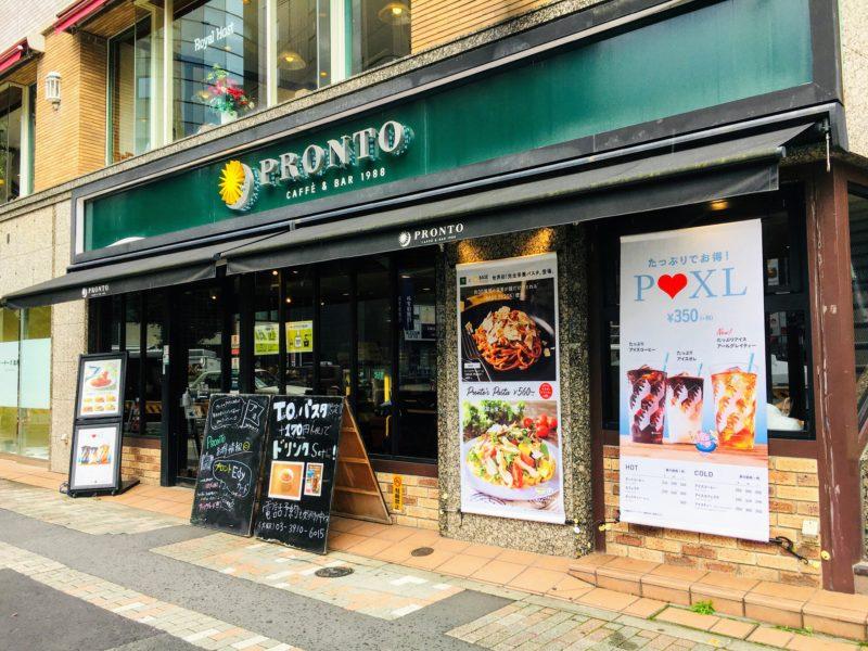 PRONTO(プロント )大塚店