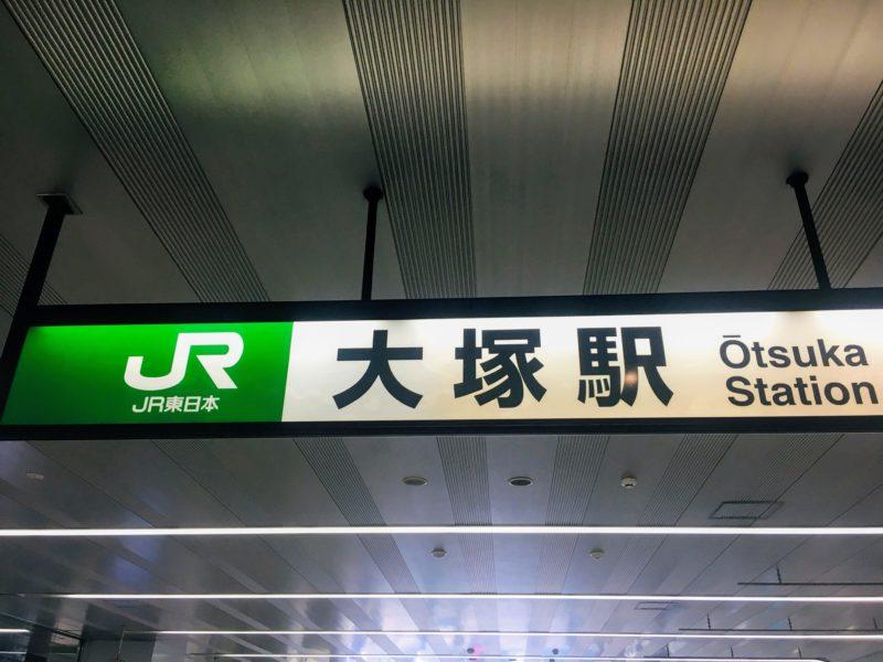 大塚駅(otsuka station)