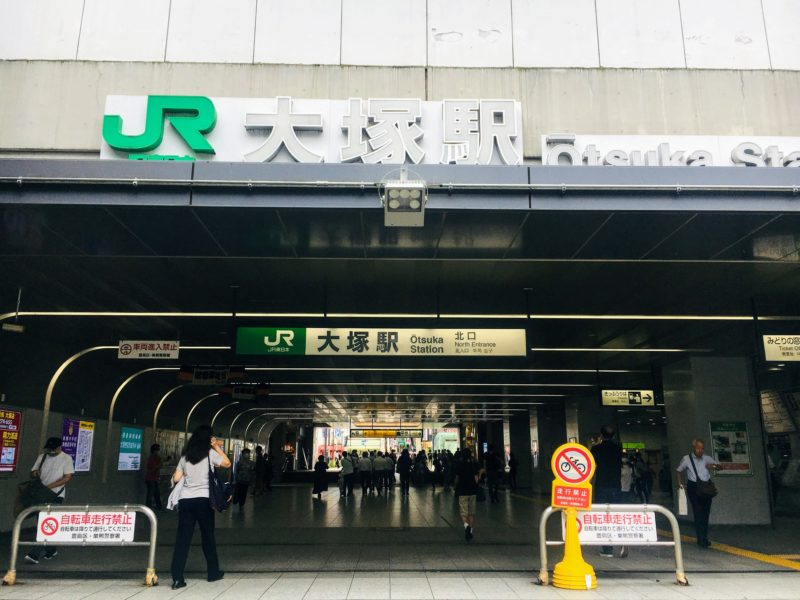 大塚駅北口(otsuka station north exit)