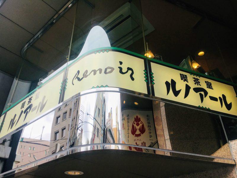 ルノアール 大塚店(Renoir)