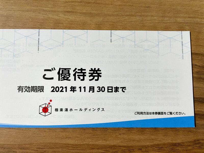RAKU SPA 1010 神田の株主優待券