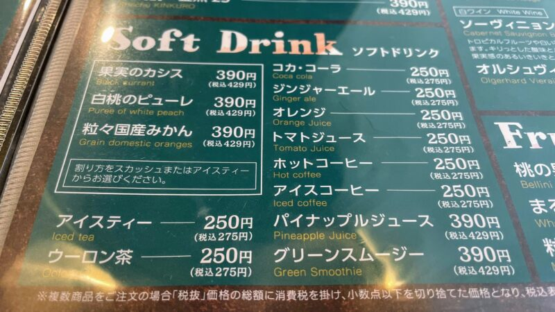RAKU SPA 1010 神田のソフトドリンクメニュー